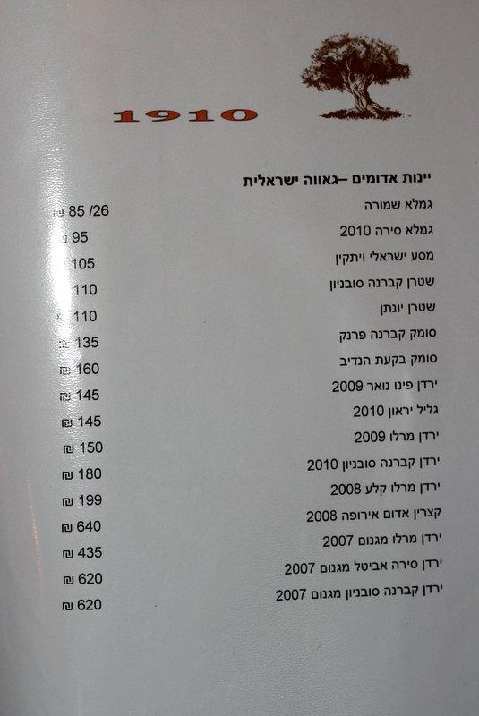 1910 - תפריט יין אדום ישראלי